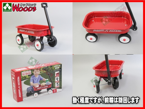 ミradio flyer #w5 littie red wagon