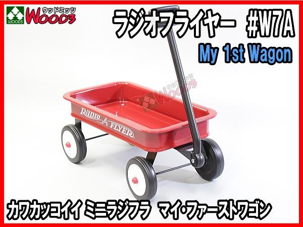 ラジオフライヤー #w7W my 1st wagon