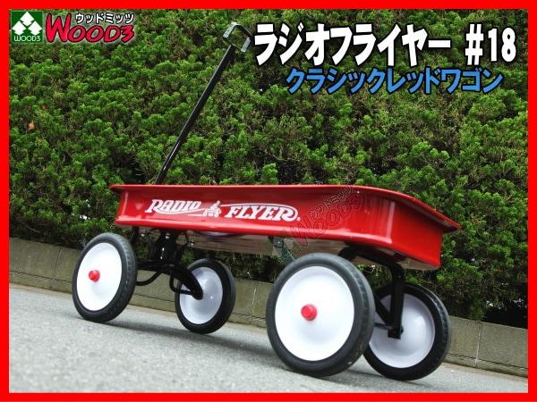 ラジオフライヤー #18 クラシックレッドワゴン radio flyer calssic red wagon