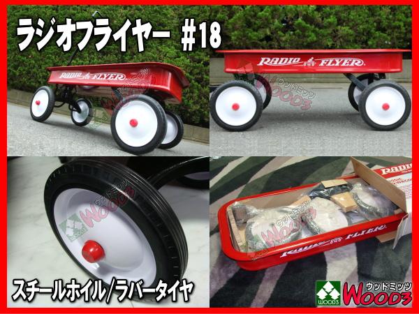 ラジフラ ラジオフライヤー #18 クラシックレッドワゴン CALSSIC RED WAGON RADIO FLYER