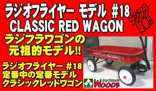 ラジオフライヤー モデル#18 クラシックレッドワゴン ラジフラのワゴンの元祖的モデル
