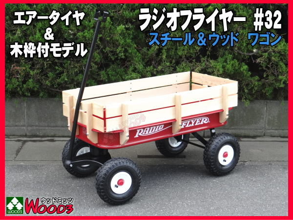 エアータイヤ+木枠付モデル ラジオフライヤー #32 スチール&ウッドワゴン