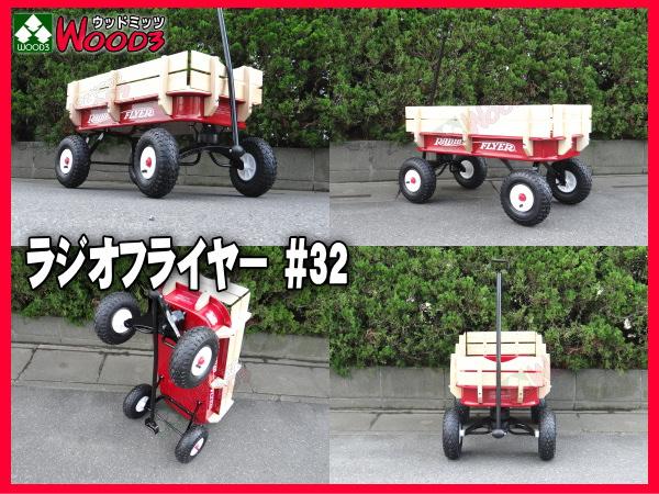 ラジオフライヤー モデル#32 画像