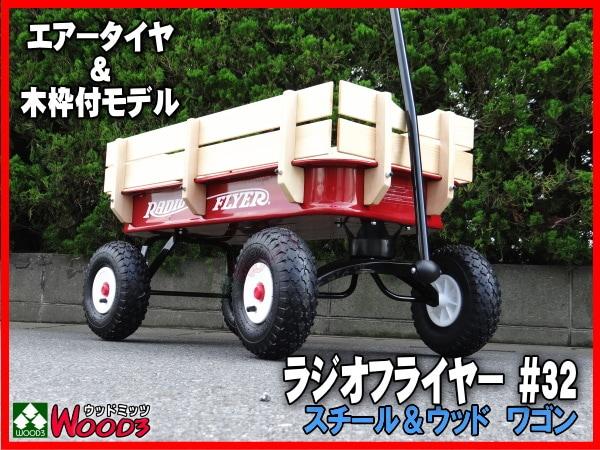 ラジオフライヤー #32 スチール&ウッドワゴン エアータイヤ&木枠付モデル
