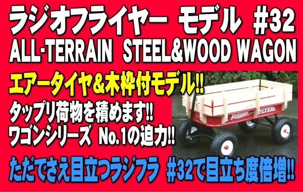 ラジオフライヤー #32 radio flyer all-terrain steel&wood wagon ただでさえ目立つラジフラ #32で目立ち度倍増!
