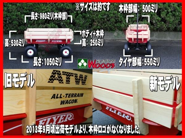 ラジオフライヤー #32 サイズ 2013年9月頃出荷モデルより、木枠のロゴがなくなりました。