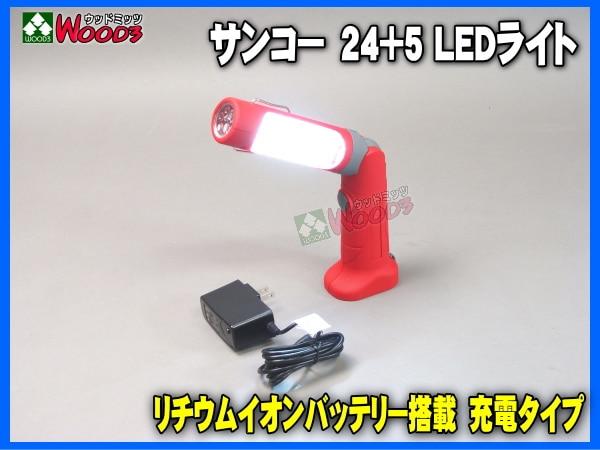 サンコー 24+5 ledライト リチウムイオンバッテリー搭載の充電タイプ 作業灯