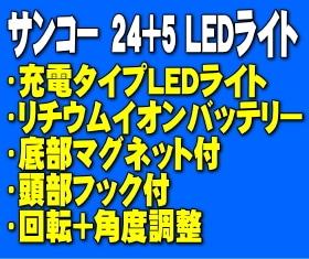 サンコー 24+5 ledライト ・充電タイプled ・リチウムイオンバッテリー ・マグネット ・フック ・回転、角度調整