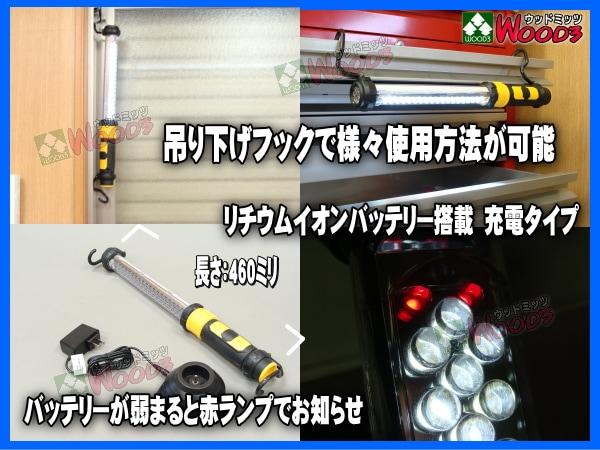 吊り下げフックで様々な使用方法が可能。 バッテリーが弱まると赤ランプでお知らせ。 長さ460ミリ