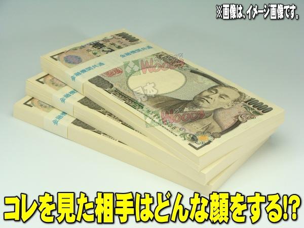 偽札ではありません! なんちゃって札束です! コレを見た相手はどんな会をする!? 3束 300万円画像