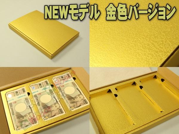 NEWモデル 金色バージョン なんちゃって札束 3束ケース入り お祝い袋 祝儀袋