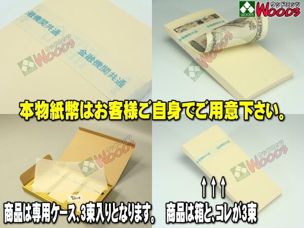 本物紙幣はお客様ご自身でご用意下さい。 商品は専用ケースとなんちゃって札束が3つ、300万円分です。