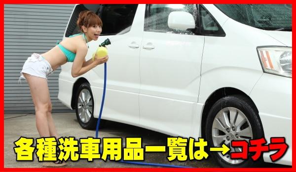 各種洗車用品はコチラ