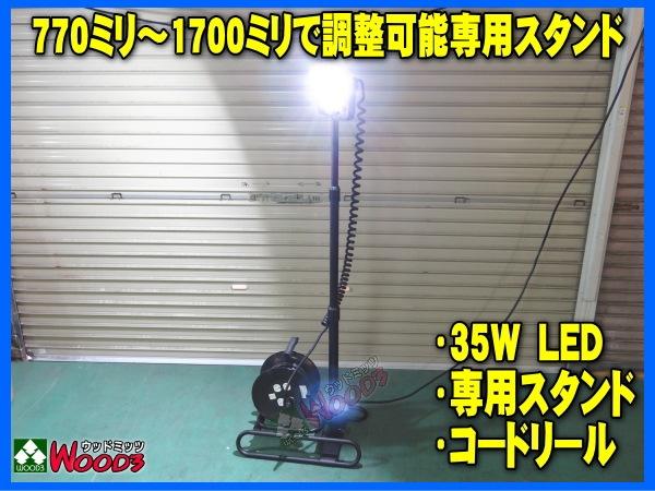 770〜1700ミリで調整可能な専用スタンド ・35w led ・専用スタンド ・コードリール