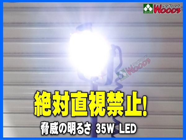 絶対直視禁止! 脅威の明るさ 35w led サンコー リールライト sl-35led