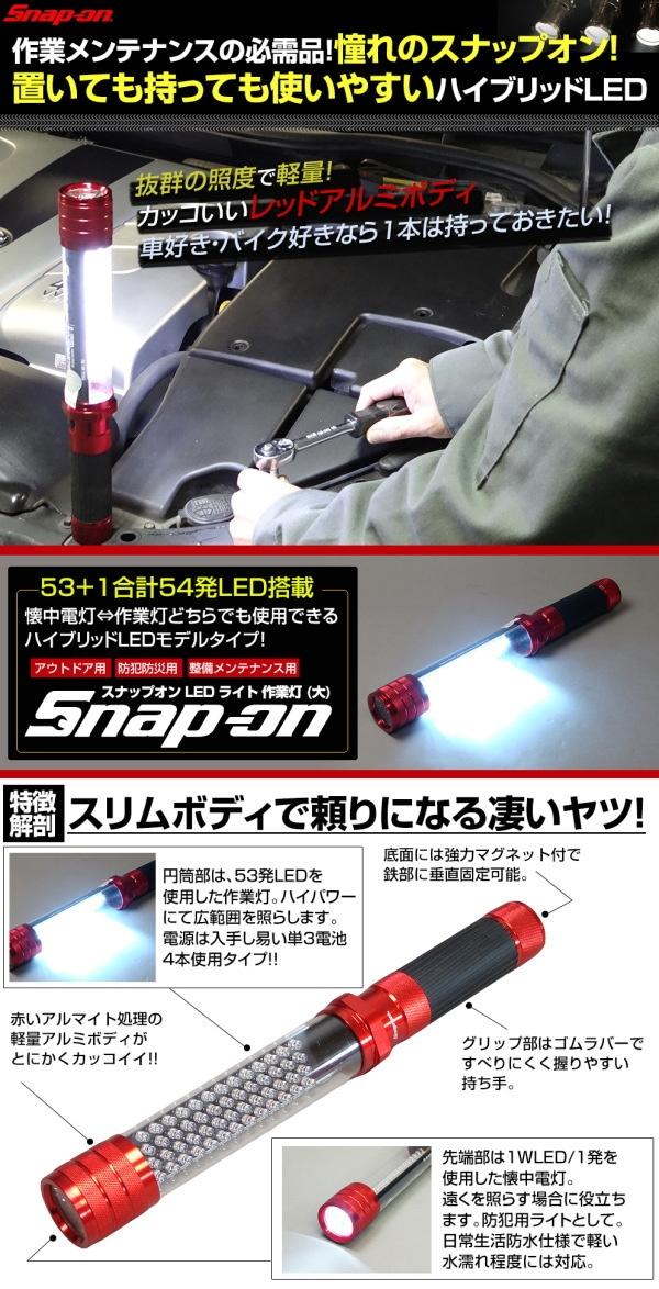 作業メンテナンスの必需品! 憧れのスナップオン 置いても持っても使いやすいハイブリッドled