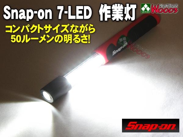 snap-on 7-LED 作業灯 懐中電灯-作業灯 ハイブリットライト スライド式 NO-OFF ミニ作業灯