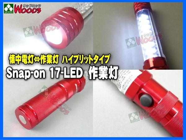 懐中電灯-作業灯 ハイブリッドタイプ snap-on 17-led 作業灯 スナップオン led画像