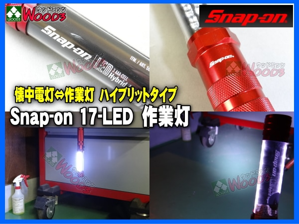 マグネットで固定可能 スナップオン snp-on ハイブリッドライト 17発LED