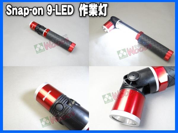 snap-on 9-LED スライド式 on-off 作業灯 作業灯-懐中電灯 ハイブリッドライト