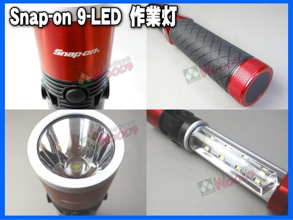 スナップオンledライト チップ型led採用で9ledでも超明るい!