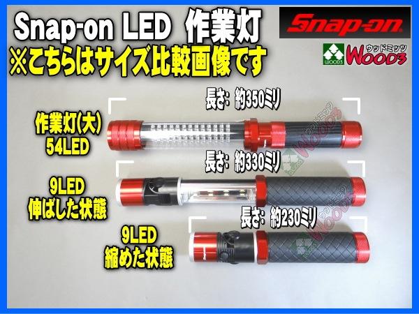 こちらはサイズ比較画像です。 snap-on led 作業灯 54LED-9LED