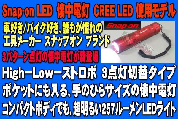 snap-on led 懐中電灯 cree led使用モデル ポケットにも入る、手のひらサイズ