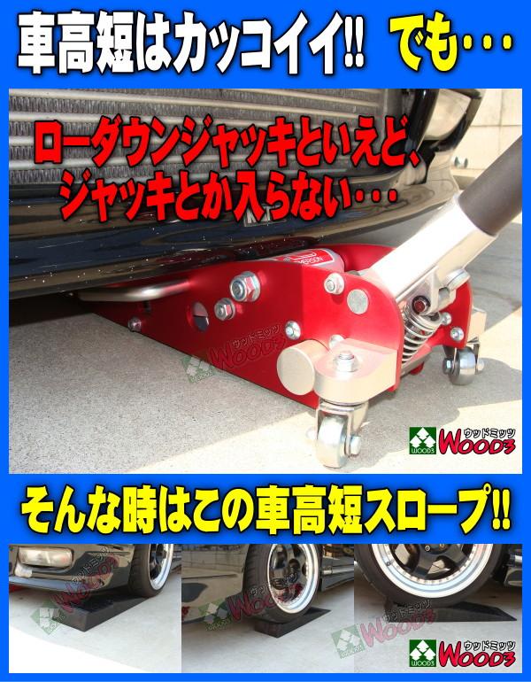 車高短はカッコイイ! でも・・・ ローダウンジャッキといえど、ジャッキが入らない・・・ そんな時はこの車高短スロープ