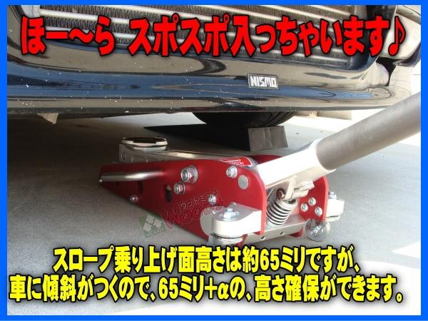 ほ〜ら、ジャッキがスポスポ入っちゃいます! 65ミリ+αの高さが確保できます。