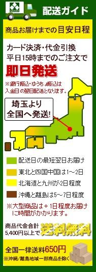商品代金5000円以上で送料無料
