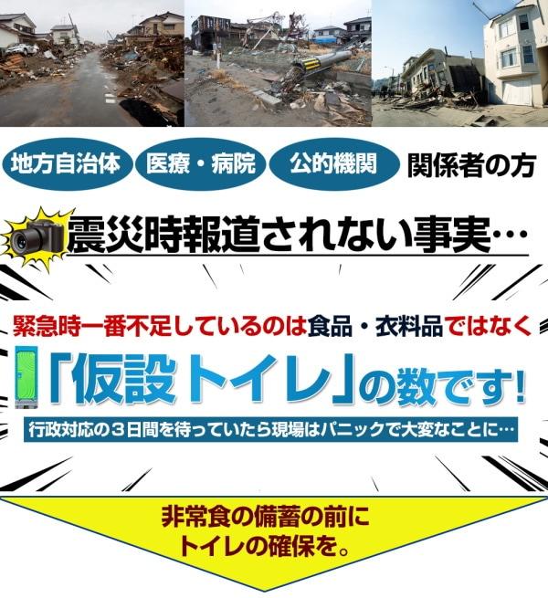 震災時報道されない事実 緊急時一番不足しているのは仮設トイレの数です!