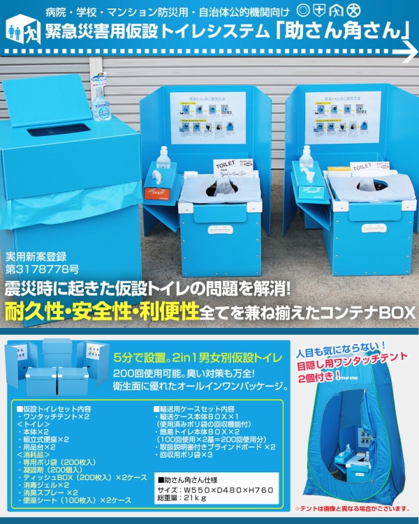 緊急災害用仮設トイレシステム 助さん 角さん 耐久性・安全性・利便性をすべて兼ね備えたコンテナBOX