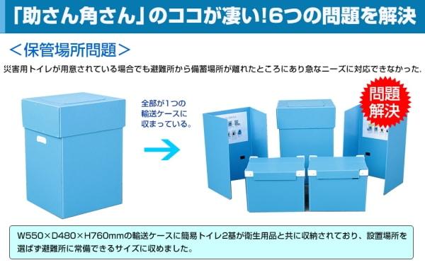 緊急災害用仮設トイレシステム 助さん 角さんのココが凄い! 6つの問題点を解決!
