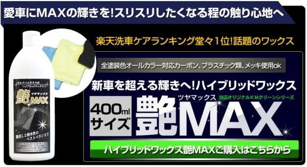 艶MAX 400ml tuujyouサイズがコチラから