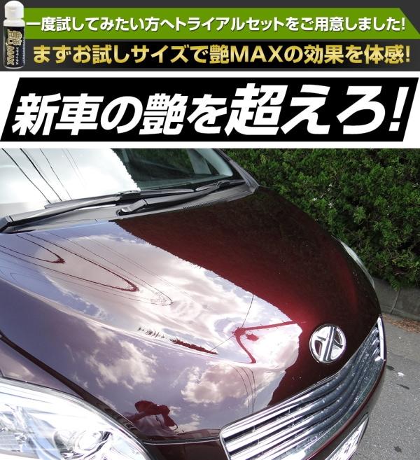 一度試してみた方へトライアルセット 艶MAX お試しサイズ 新車の艶を超えろ!