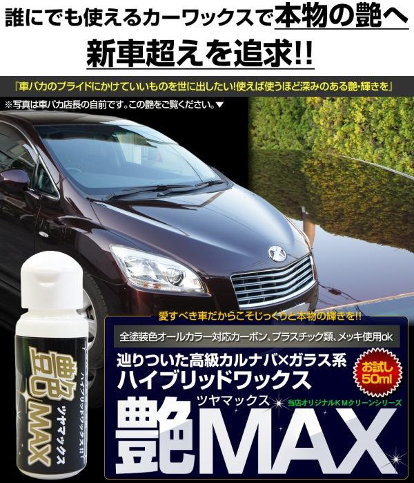 誰にでも使えるカーワックス オールカラー対応 高級カルナバ×ガラス系 ハイブリッドワックス 艶MAX ツヤマックス お試しサイズ