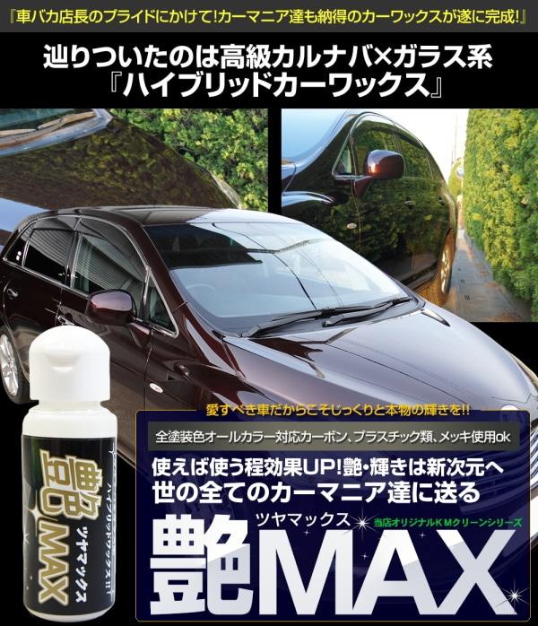 辿りついたのは高級カルナバ×ガラス系 ハイブリッドワックス その名も艶MAX