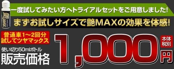 艶MAXお試しサイズ 1000円 使い切り50mlボトル トライアルキット 普通車1〜2回分