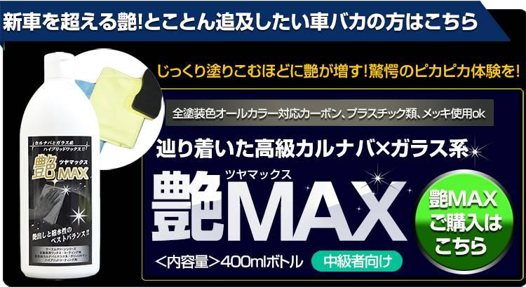 艶MAXはコチラ