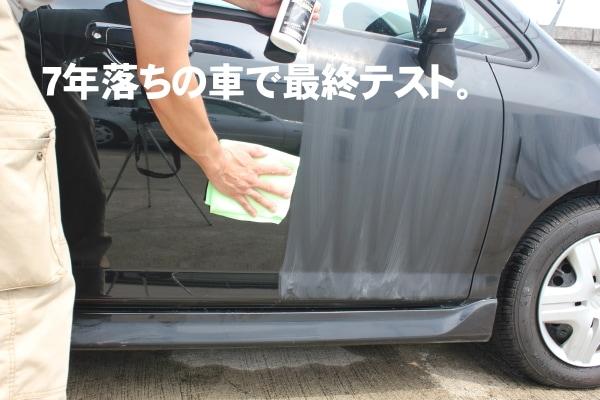 艶MAX 7年落ちの車で最終テスト