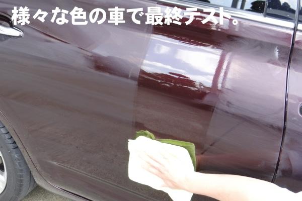 様々な色の車で最終テスト。艶MAXはオールカラー対応