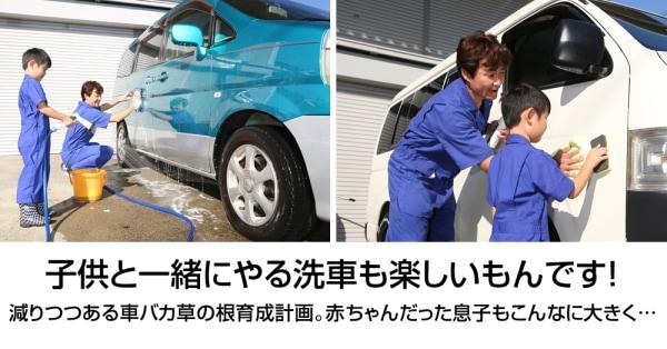 子どもと一緒にやる洗車も楽しいもんです! 減りつつある車バカ草の根計画。