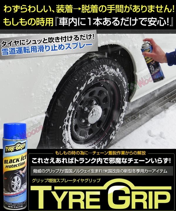 タイヤグリップ TYRE GRIP スプレー式チェーン 非金属チェーン
