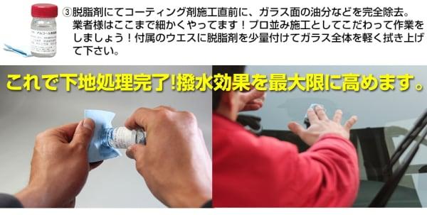 脱脂剤にてコーティング前の油分完全除去