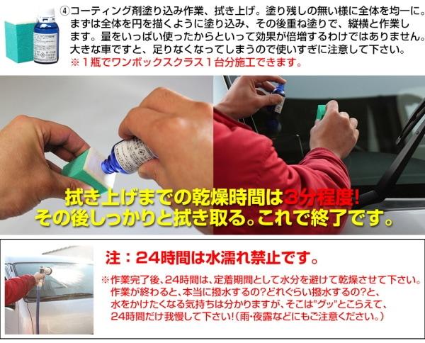 高耐久フッ素コーティング剤塗り込み