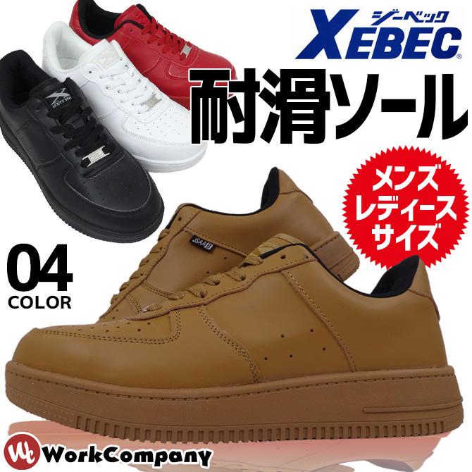 85141 ジーベック安全靴
