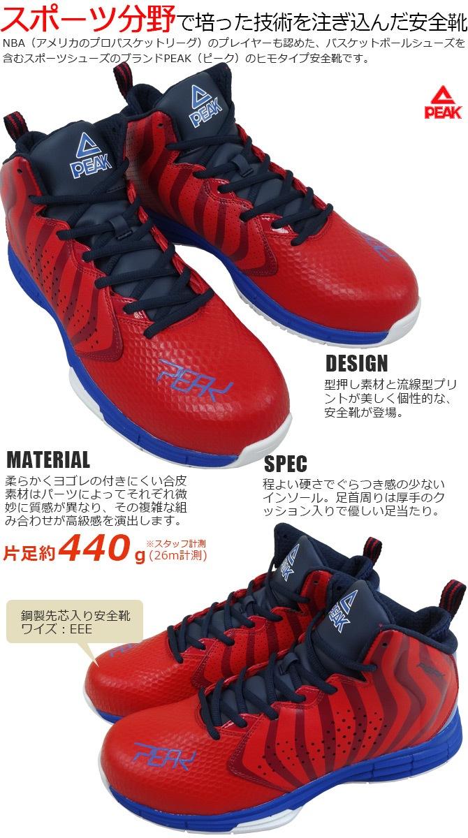 ピーク 安全 靴