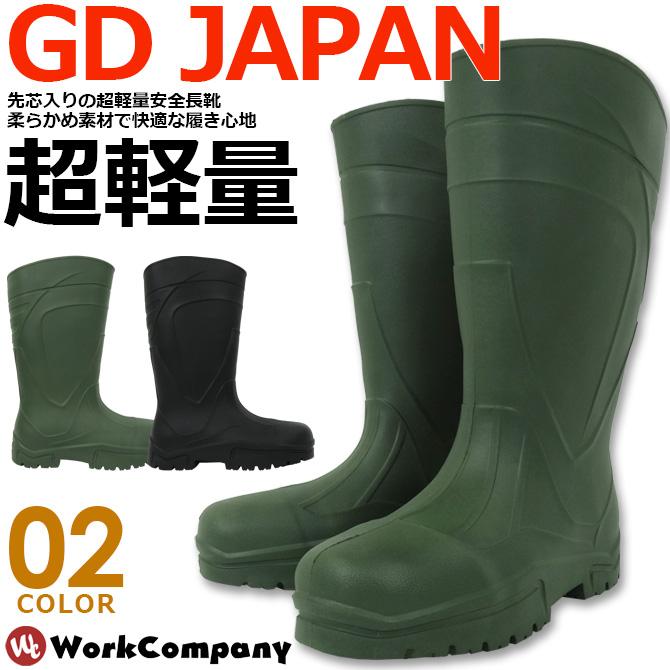 RB-077/安全長靴