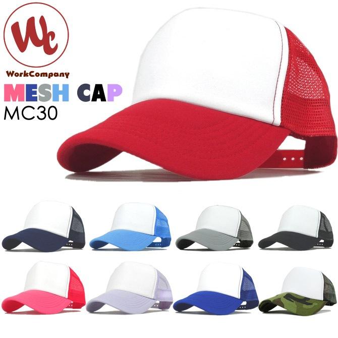メッシュキャップ MC30