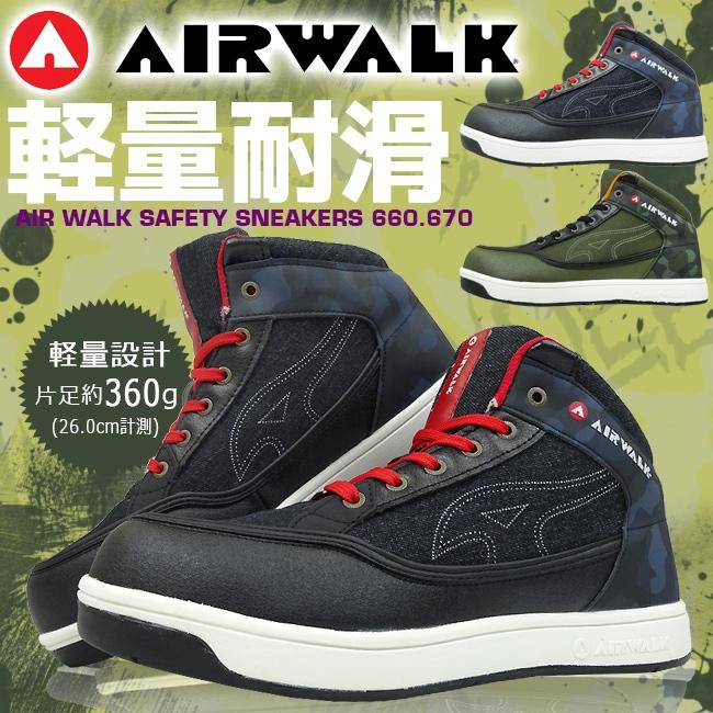 AIR WALK 660-670